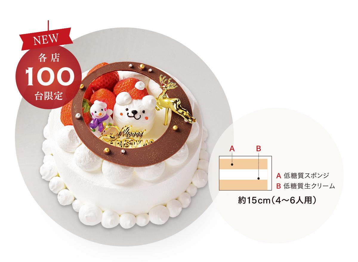 【店舗受取予約】低糖質ケーキ【2019クリスマス予約】