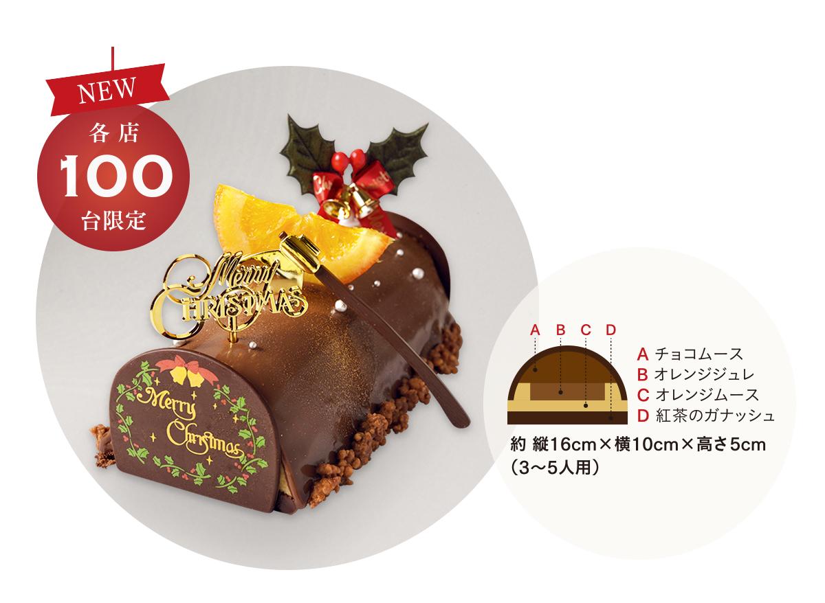 【店舗受取予約】ノエルショコラオレンジ【2019クリスマス予約】