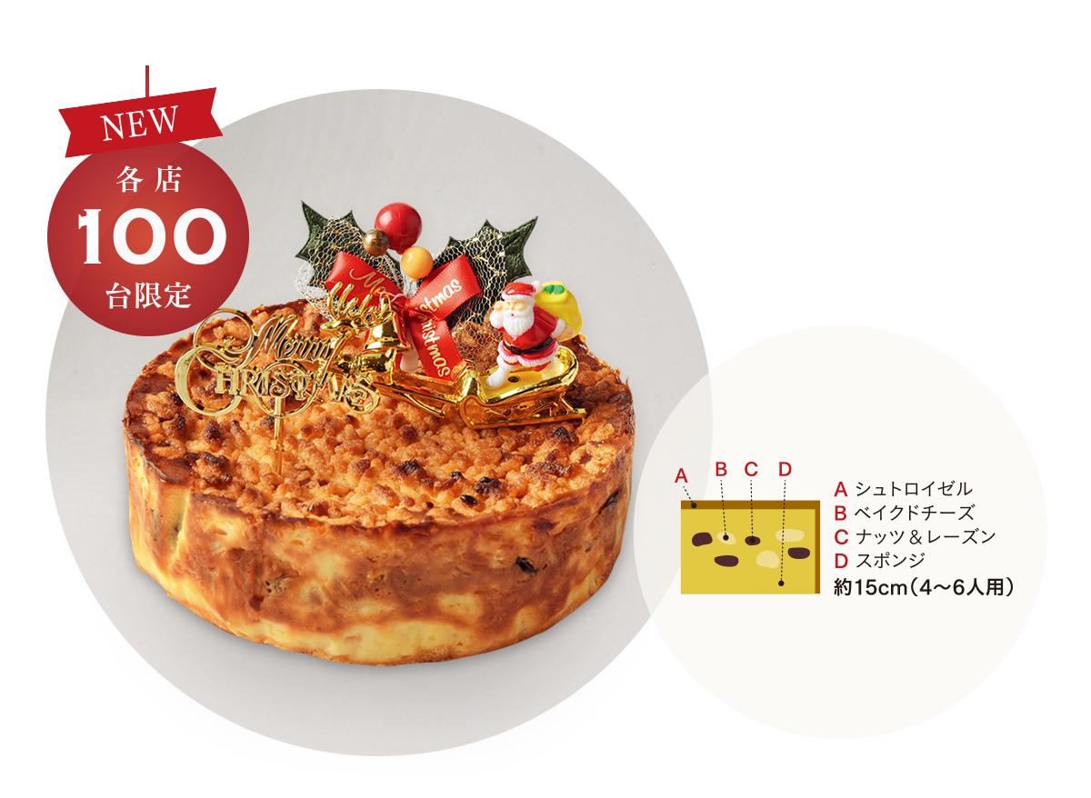 【店舗受取予約】蔵王パーフェクトチーズケーキ【2019クリスマス予約】