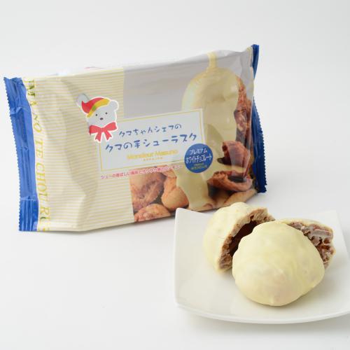 クマの手シューラスク プレミアムホワイトチョコレート